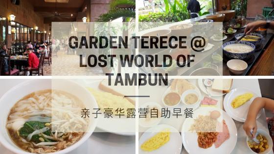 【霹雳美食】Garden Terece @ Lost World of Tambun, Ipoh 怡保双威打扪迷失乐园亲子豪华露营早餐