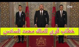 بالفديو النص الكامل لخطاب الملك محمد السادس بمناسبة الذكرى 18 لعيد العرش