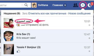 Кнопка сообщения в фейсбук