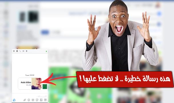 فيروس خطير ينتشر كالنار في الهشيم بين مستخدمي فيسبوك | تعرف على الطريقة الأمثل للتعامل معه !