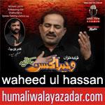 https://www.humaliwalyazadar.com/2019/02/waheed-ul-hassan-kamalia-nohay-ayyam-e.html