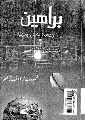 براهين على أن الإسلام هو الحقيقة التي يبحثون عنها - محمود عبد الرؤوف قاسم
