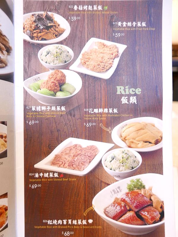 Beautylife HK - 趁著Clockenflap空檔去吃中菜☯ 上海弄堂菜肉