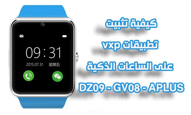 15195c733 DZ09 ،GV08 و APLUS تعتبر من أرخص الساعات الذكية. تعمل هذه الساعات على نظام  التشغيل نوكليوس Nucleus وليس على نظام Android Wear. لذلك هذه الساعات الذكية  يقتصر ...
