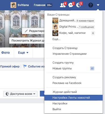 Настойка ленты новостей фейсбук