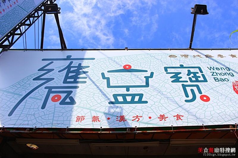 [中部] 台中市龍井區【甕盅寶】健康養生的漢方美食