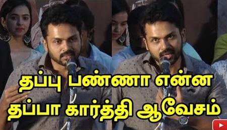 Karthi furious speech!
