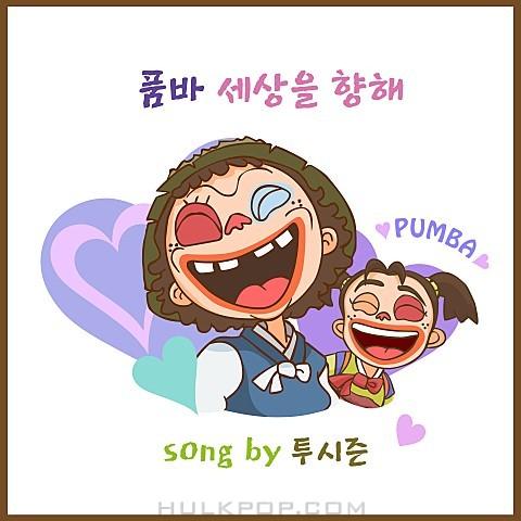 2 Season – 품바 세상을 향해 – Single