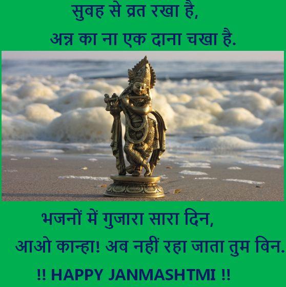 janmashtmi wishes, janmashtmi wishes download