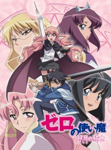 Zero no Tsukaima: Futatsuki no Kishi Subtitle Indonesia Batch
