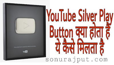 Youtube silver play button kya hota hai