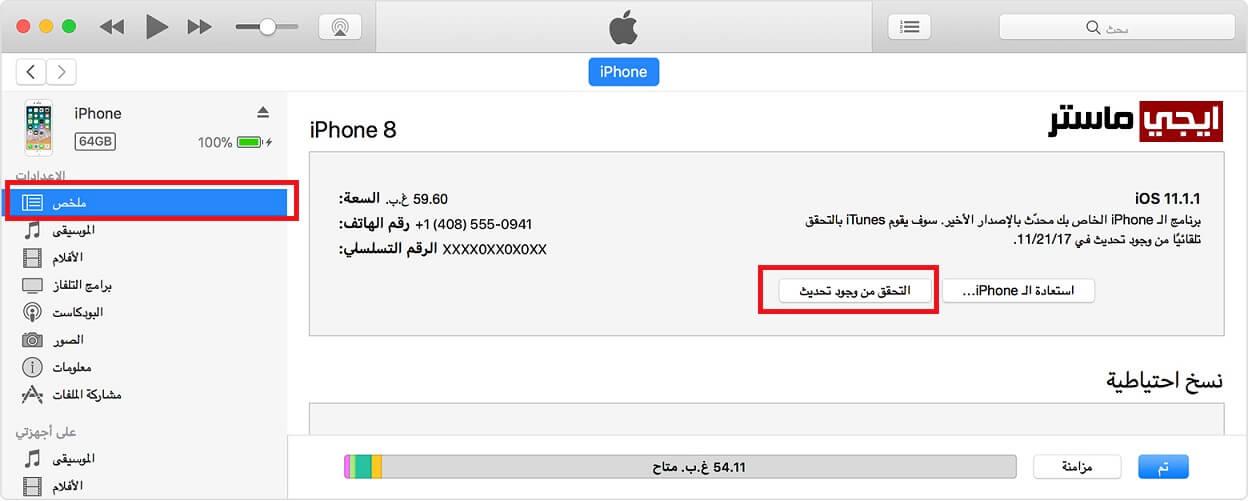 تحديث الايفون الى احدث اصدار iOS