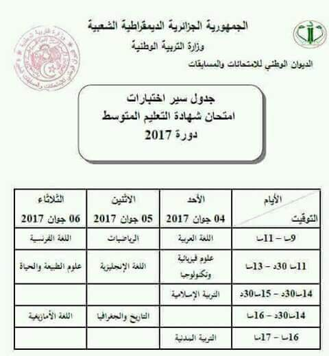 جدول سير امتحان شهادة التعليم المتوسط 2016/2017