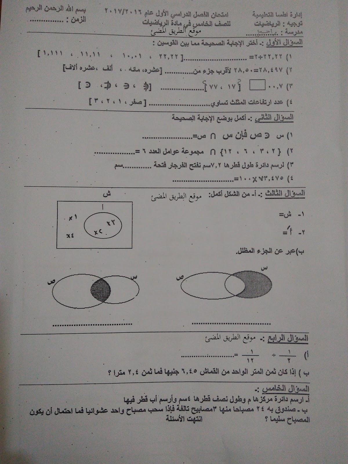 حمل امتحان نصف العام الرسمى فى الرياضيات الصف الخامس الترم الاول 2017, محافظة الفيوم , ادارة اطسا