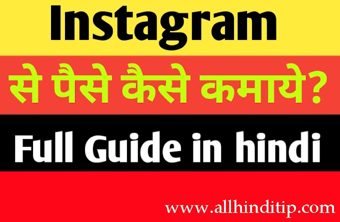 Instagram Se Paise Kaise Kamaye? – जानिए How To Earn Money From Instagram