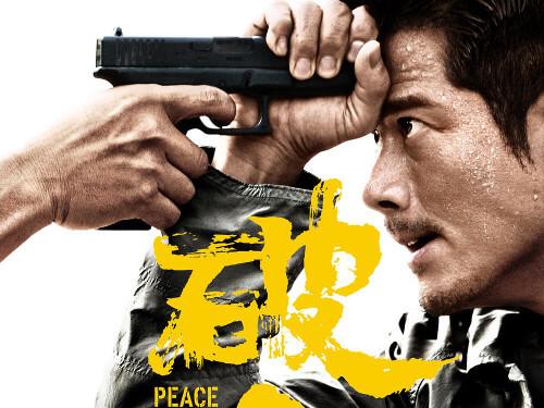 Peacebreaker