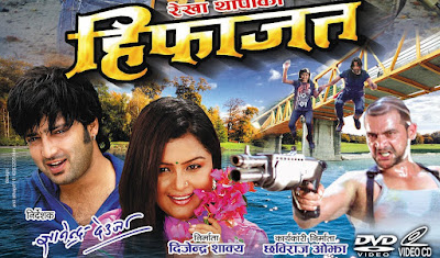HIFAJAT 2010 watch full nepali movie HD