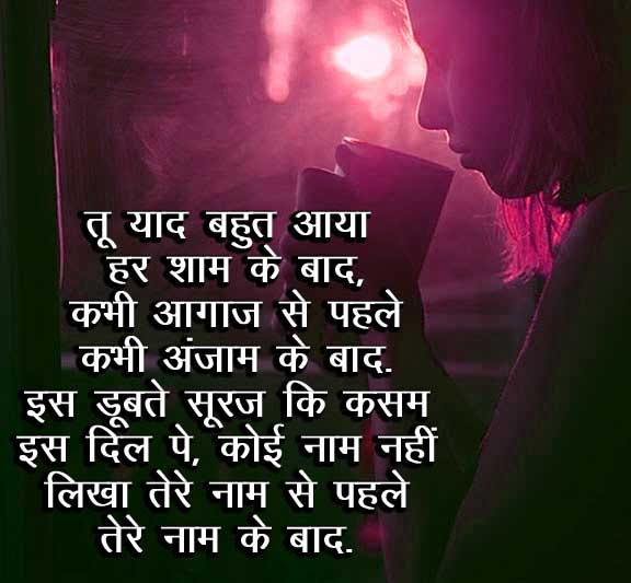 Sad Shayari Photos in Hindi