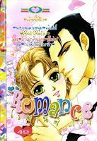 ขายการ์ตูน Romance เล่ม 144