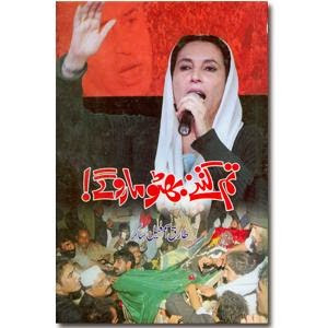 Tum-Kitnay-Bhutto-Marogay -Tariq-Ismail-Sagar-pdf-free-download