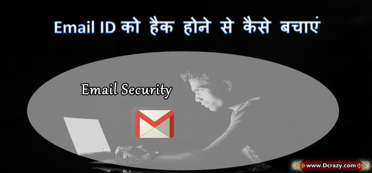 email id ko secure kaise kare email id ki security kaise badhaye hackers se kaise bachaye