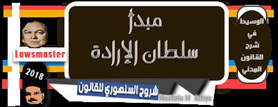 نقد مبدأ سلطان الإرادة ووضع الأمور في نصابها -شروح السنهوري-الوسيط في القانون المدني