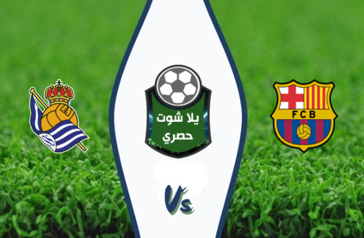 نتيجة مباراة برشلونة وريال سوسيداد اليوم السبت 20/04/2019 الدوري الإسباني