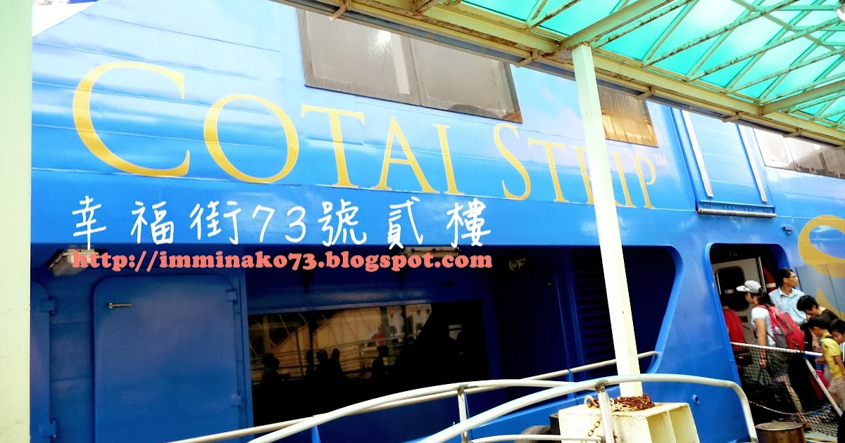 幸福街73號貳樓: 2012港澳。交通-乘金光飛航從香港去澳門