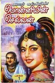 TREASURE OF THOUGHTS: Article 6 - Top 10 Tamil Historical Novels