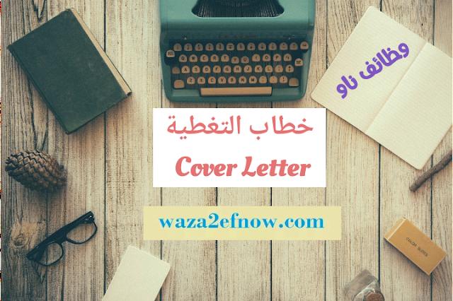 ما هو خطاب التغطية -Cover Letter - كيفية عمل خطاب التغطية | وظائف ناو