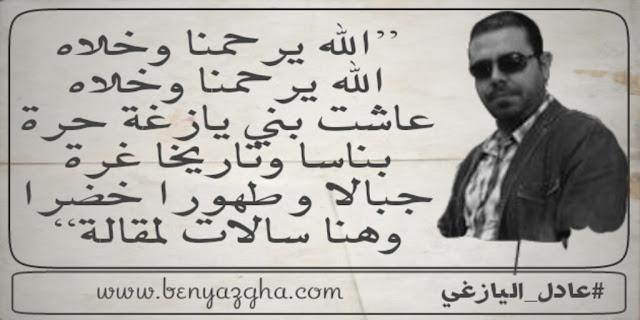"""قصيدة """"الله يرحمنا وخلاه"""" - عادل اليازغي"""
