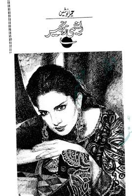 Free download Reshmi zanjeer novel by Humaira Nosheen pdf
