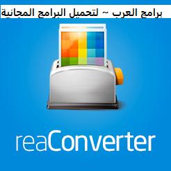 تنزيل برنامج تعديل الصور والكتابة عليها ReaConverter