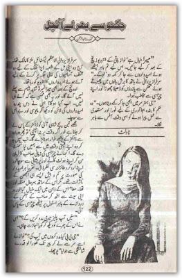 Jugnoo se bhar ley aanchal novel by Tehniyat Abdul Rehman
