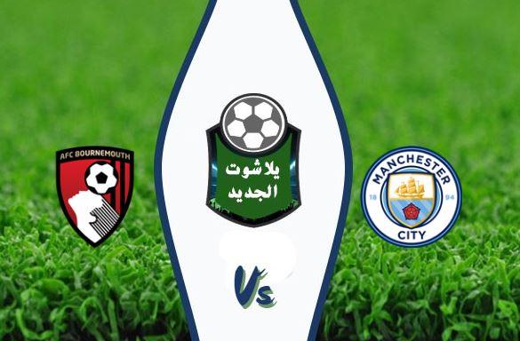 مشاهدة مباراة مانشستر سيتي وبورنموث بث مباشر اليوم الخميس 24 سبتمبر 2020 كأس الرابطة الانجليزية