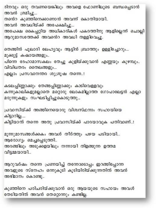 Malayalam kadam kathakal pdf