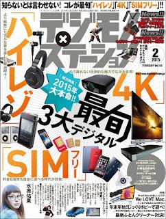 1 デジモノステーション 2015 02月号 [Digimono Station 2015 02]