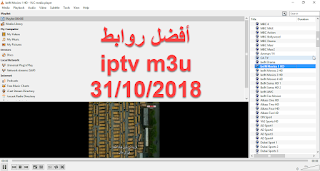 أضخم روابط iptv m3u دائمة 31/10/2018