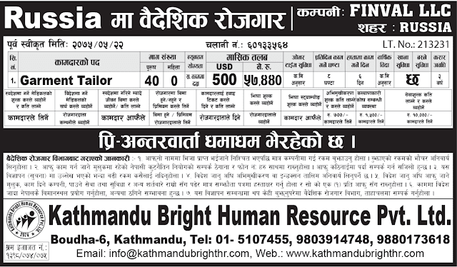 Kathmandu Bright Human Resource Pvt. Ltd. jagiredai