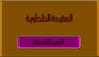 العقيدة الطحاوية - الدرس الرابع عشر