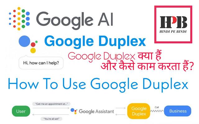What is Google Duplex