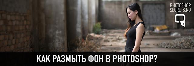 Размытие фона в Фотошопе