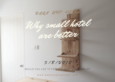 """""""โรงแรมขนาดเล็กดีกว่าตรงไหน?"""" ดีกว่าโรงแรมใหญ่ยังไง"""