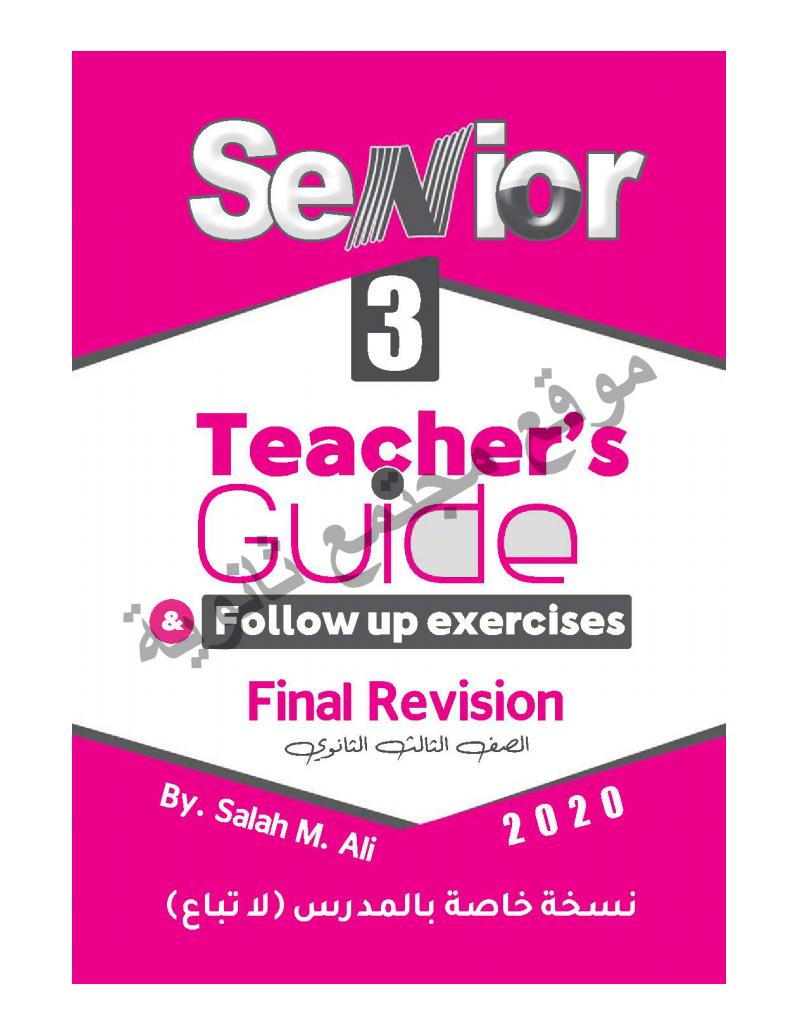 تحميل اجابات كتاب سنيور 2020 - المراجعة النهائية PDF - الصف الثالث الثانوى,تحميل اجابات كتاب سنيور 2020 (كتاب الشرح Senior) - الصف الثالث الثانوى,تحميل اجابات سنيور 3 ثانوي,اجابات سنيور 2020 3 ثانوي,تحميل اجابات كتاب الشرح senior,تحميل اجابات كتاب سنيور 2020 تالته ثانوي pdf,سنيور المراجعة النهائية,كتاب سنيور المراجعة النهائية 3 ثانوي,