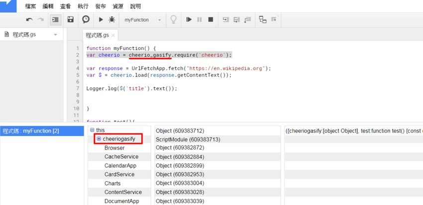 google-apps-script-parse-html-cheerio-3.jpg-Google Apps Script 網頁爬蟲麻煩事交給 Cheerio 解決,輕鬆解析 HTML 與 XML