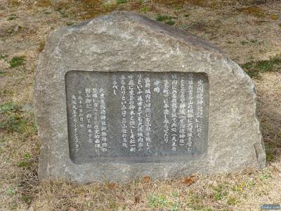 生國魂神社御旅所跡地の石碑