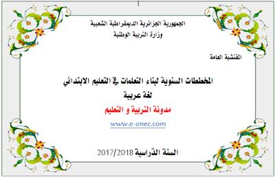 المخططات السنوية لبناء التعلمات في التعليم الابتدائي لغة عربية الجيل الثاني