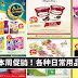 TESCO 本周促销!各种日常用品大减价!! 各种品牌雪糕都有折扣!baskin robbins 折扣RM5