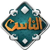 قناة الناس المصرية الجديدة الان