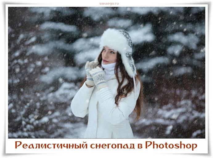 Реалистичный снегопад в Photoshop